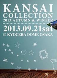 【協賛】関西コレクション2013 A/W
