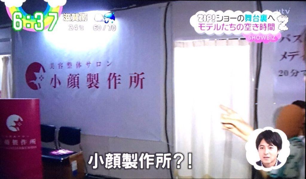 テレビ番組「ZIP」