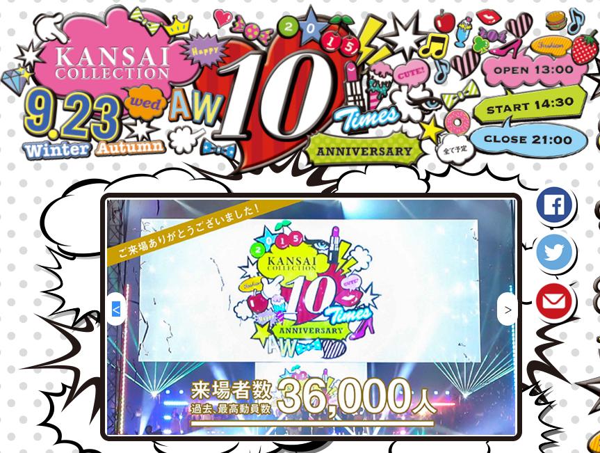 【協賛】関西コレクション2015 A/W