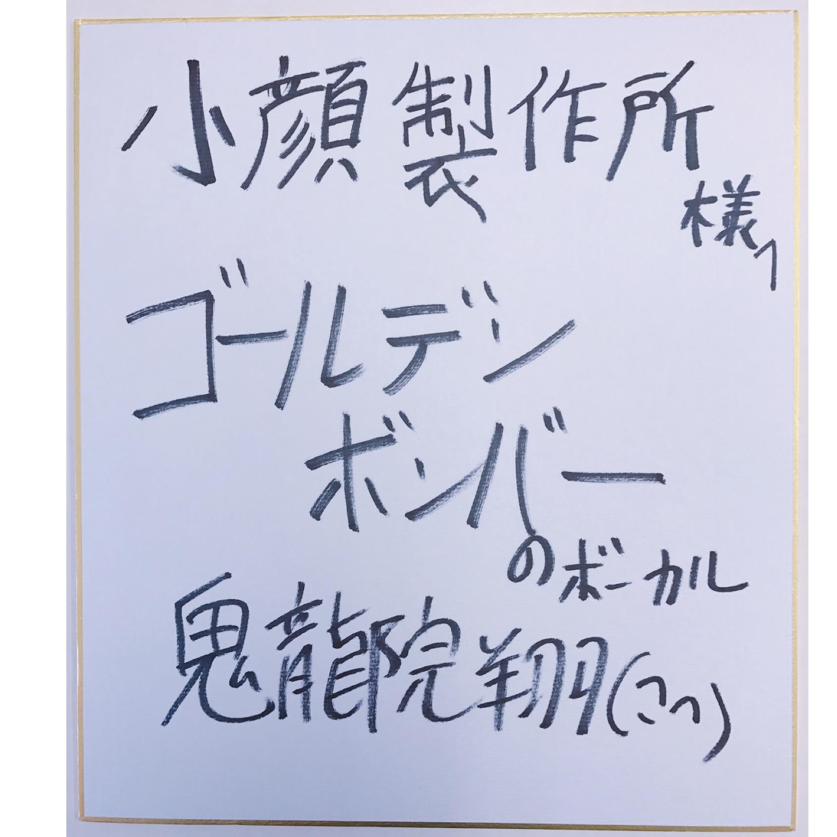 鬼龍院翔 様<br><span>(歌手)</span>