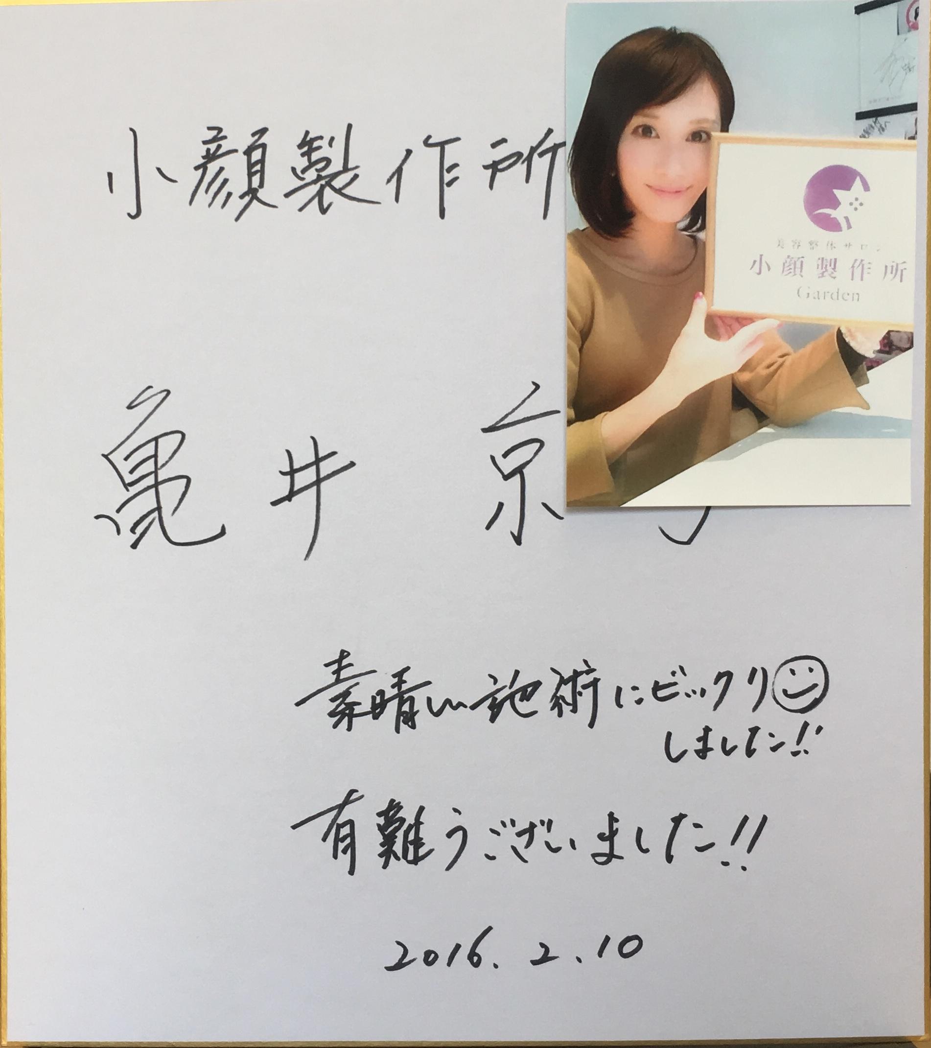亀井京子 様<br><span class=
